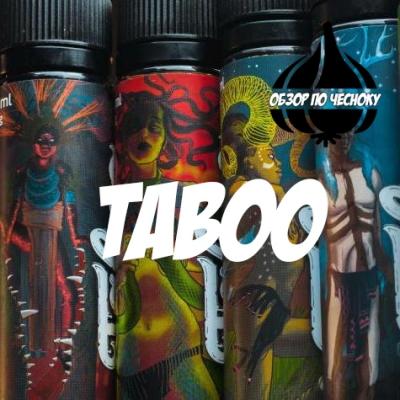 #1 Обзор по чесноку - жидкости Taboo (Пилот)