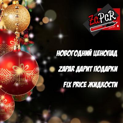 Новогодний ценопад и подарки!
