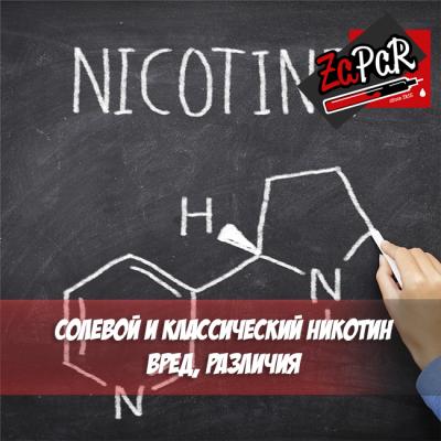 Отличия солевого никотина от классического