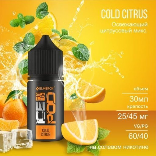 Жидкость ICEPOD Salt - COLD CITRUS