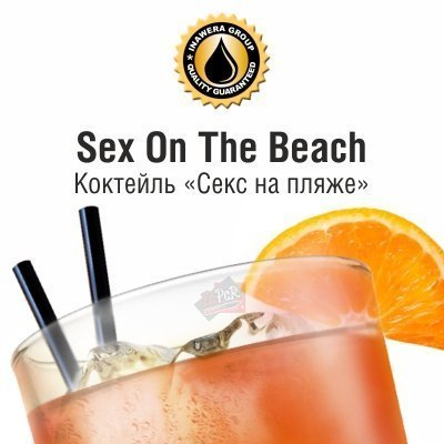 Ароматизатор INW Sex on The Beach Shisha в Хабаровске